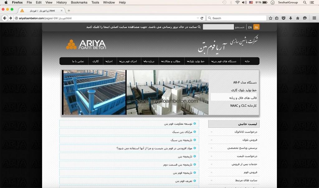سایت شرکت آریا فوم بتن تامین محتوا از سِشات