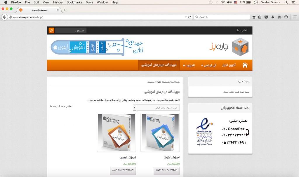 سابقه تولید فیلم آموزشی گوشی هوشمند برای سایت چاره پز از سِشات
