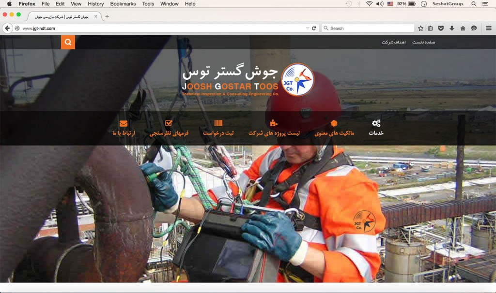 طراحی سایت و مدیریت محتوا سایت شرکت جوش گستر توس از سِشات